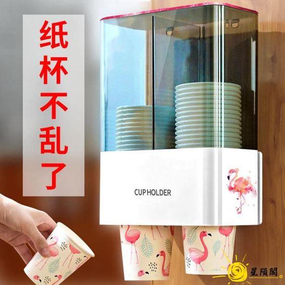 水杯架 一次性杯子架自動取杯器飲水機放紙杯架子水杯杯架的掛壁式置物架