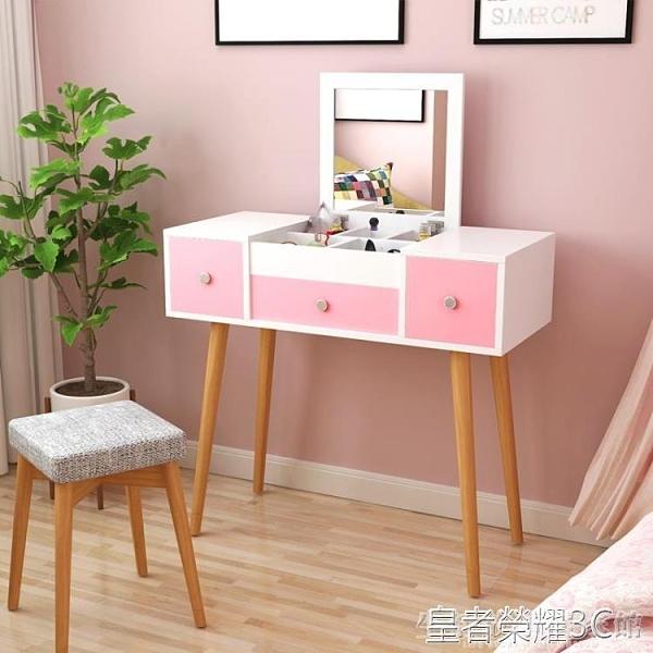梳妝台 北歐簡易化妝台梳妝台臥室小戶型迷你簡約經濟型翻蓋化妝桌子YTL