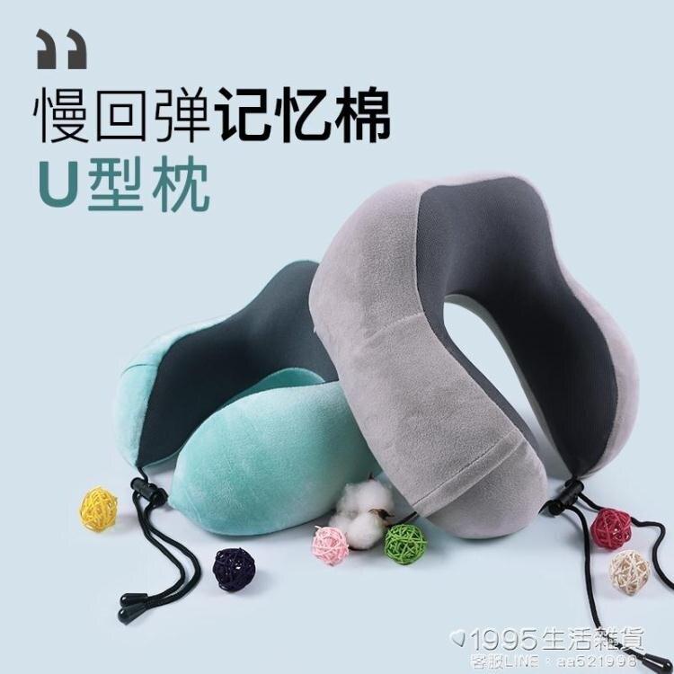 【免運】充氣枕 記憶棉u型枕頭便攜旅行飛機u形護脖子非充氣護頸靠枕坐車睡覺神器【尾牙精選】