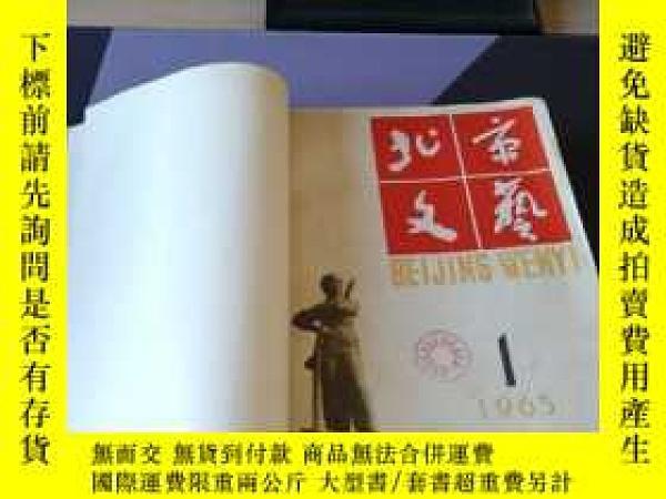 二手書博民逛書店罕見北京文藝1965年1至6期合釘本Y283253