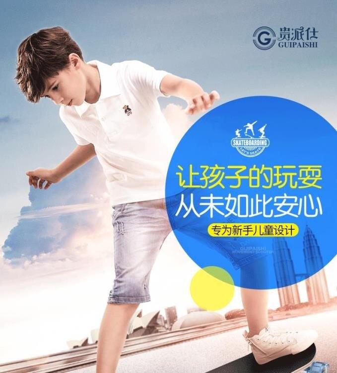 四輪滑板兒童青少年初學者專業男成人女生雙翹公路滑板車6-12歲