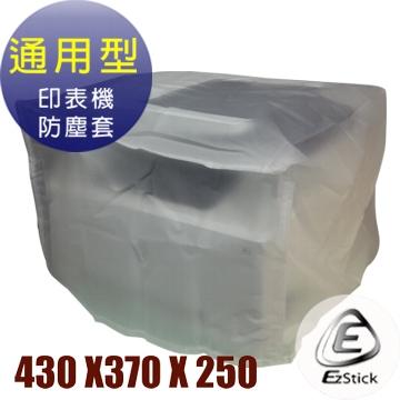印表機防塵套 - 通用型 P22 (430x370x250mm)