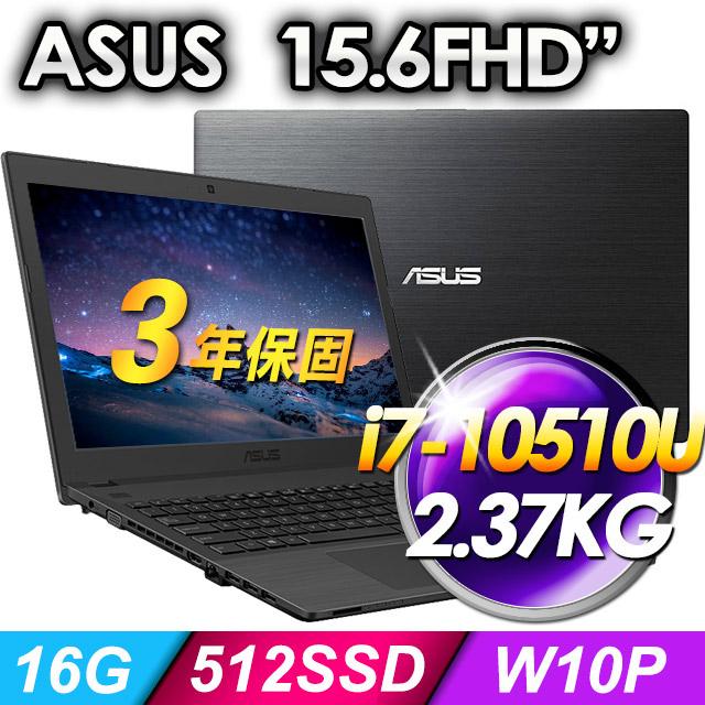 ASUSPRO P2548F 15吋商用筆電(i7-10510U/16G/512SSD/W10P/特仕)