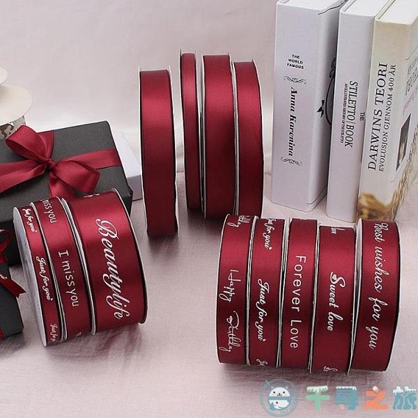 酒紅色絲帶鮮花裝飾生日禮品蛋糕包裝扎帶緞【千尋之旅】