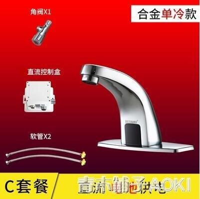 德亞感應水龍頭全銅單冷冷熱水龍頭全自動智慧感應式家用洗手器 ATF