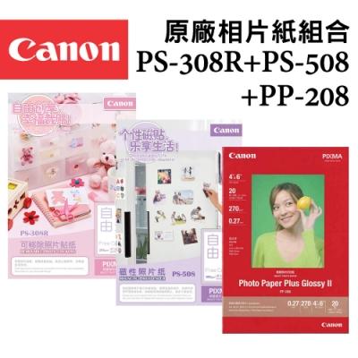 Canon 高解析度噴墨創意相片/貼紙組(PS-308R+PS-508+PP-208)