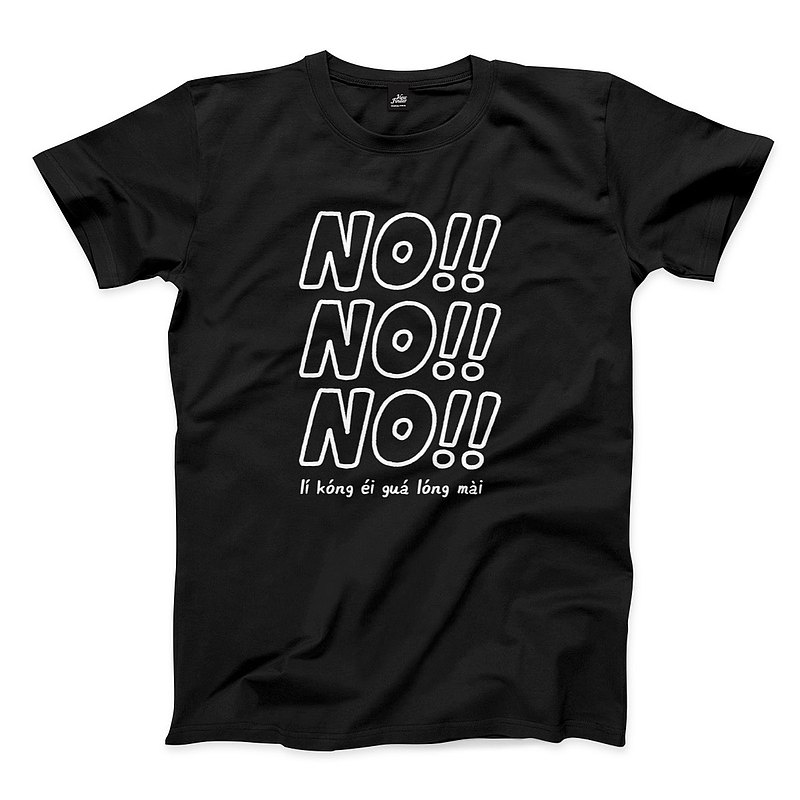 你說的我都不要 - 黑 - 中性版T恤