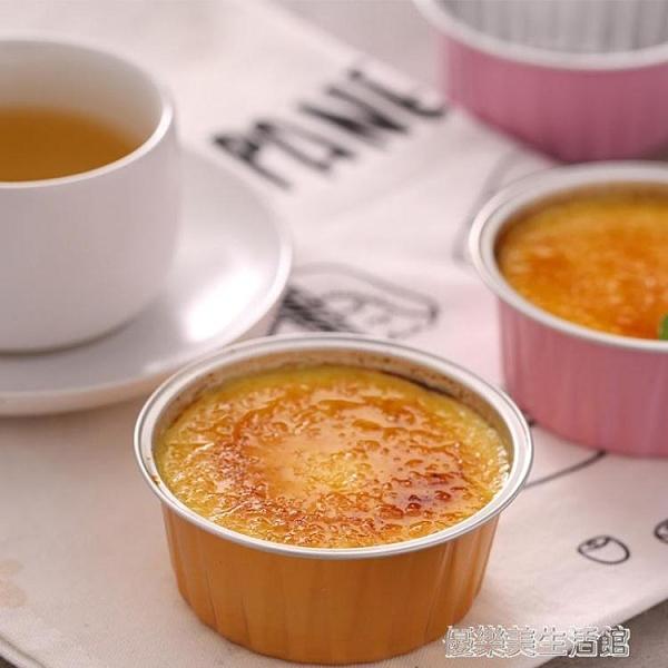 烤樂仕 烤箱布丁杯耐烤加厚鋁箔蛋糕杯烘焙蘇式月餅酸奶烤碗模具【10個】 【優樂美】
