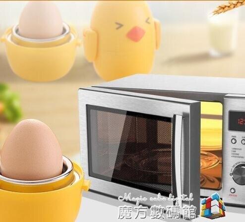 迷你1人單人蒸蛋器溫泉蛋溏心蛋單身煮蛋器微波爐專用可愛創意 秋冬新品特惠