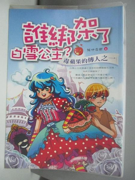 【書寶二手書T6/一般小說_AM8】誰綁架了白雪公主?:毒蘋果的傳人之一_維他命熙