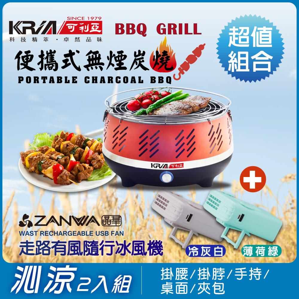 kria可利亞便攜式無煙炭燒烤肉爐(烤肉爐+冰風機超值組合)kr-8108r+sg-002
