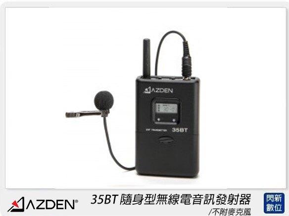 【銀行刷卡金回饋】Azden日本 35BT 隨身型無線電音訊發射器 不附麥克風(35BT,公司貨)
