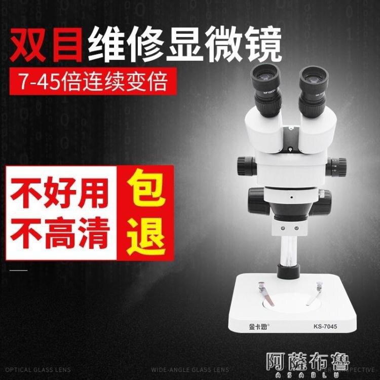 【免運】顯微鏡 金卡思手機維修顯微鏡體視雙目高清7-45倍連續變焦 LED燈主板焊接 MKS阿薩布魯