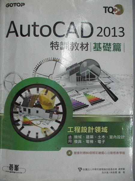 【書寶二手書T4/電腦_DBF】TQC+AutoCAD2013特訓教材-基礎篇_吳永進