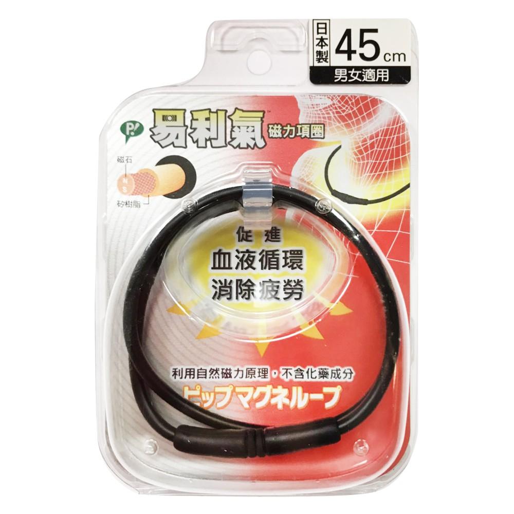 EX易利氣磁力項圈45CM 黑色/桃紅色隨機出貨【瑞昌藥局】016997
