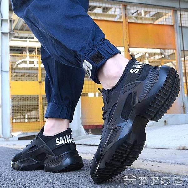 勞保鞋 男士透氣防臭耐磨鋼包頭防砸防刺穿工地安全工作鞋夏季 【母親節特惠】