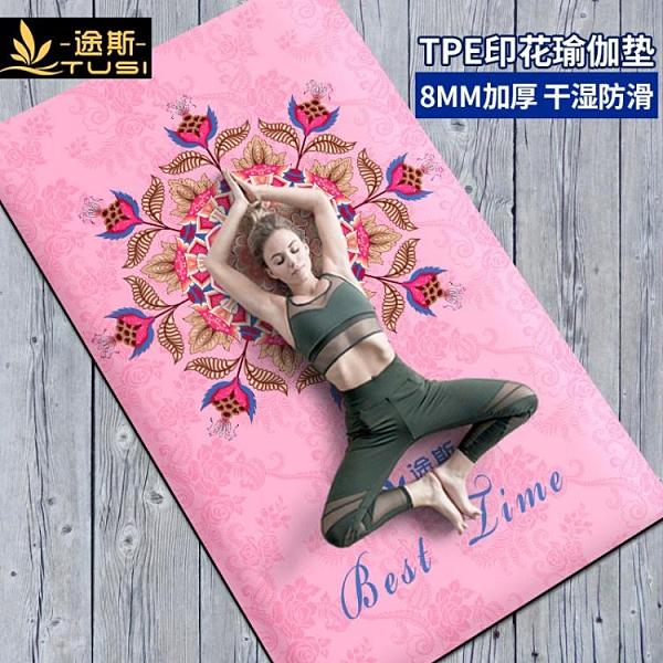 瑜伽墊途斯tpe瑜伽墊初學者加厚加寬加長女防滑男健身瑜珈墊子地墊家用YYJ【快速出貨】