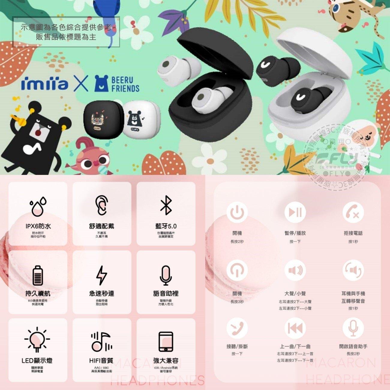 《飛翔無線3C》imiia BT-501 馬卡龍真無線藍牙耳機 台灣吧聯名款│公司貨│藍芽5.0 高音質 IPX6防水