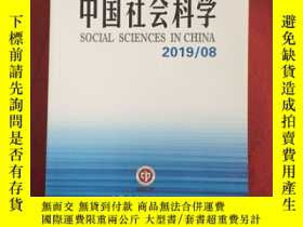 二手書博民逛書店罕見中國社會科學2019年第1-8期8本合售Y313389