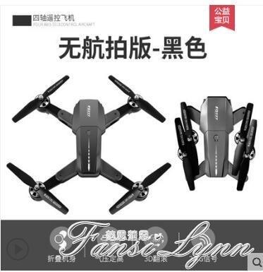 摺疊無人機高清專業航拍超長續航飛行器直升機玩具遙控小飛機 HM 秋冬新品特惠