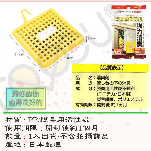 日本製 流理臺專用脫臭劑 櫥櫃強力消臭 竹炭除臭 去味劑 日本直送 4984324008231