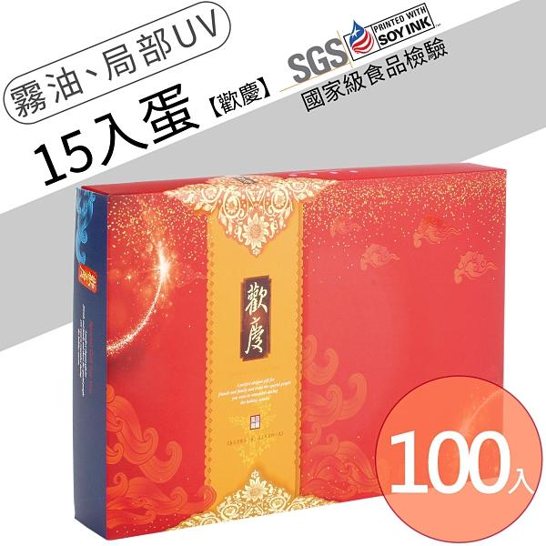 2020中秋禮盒《歡慶》15入蛋(100個/組) 中秋紙盒 包裝盒 鳳梨酥盒 蛋黃酥盒 綠豆碰盒 月餅盒