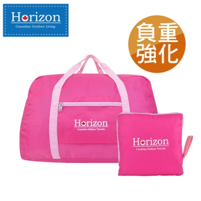 【Horizon 天際線】 輕量折疊大容量收納旅行包42L 桃
