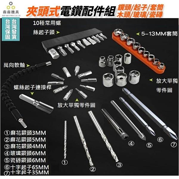 【森森機具 德國工業級 】28件組 電鑽 鑽尾 鑽頭 電鑽 電動工具 套筒 螺絲起子配件包