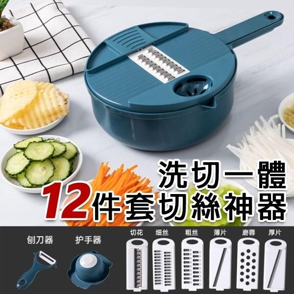 切絲器-12件多功能刨絲器 小麥桔桿 秸稈 超值 切絲 片花 刨絲 磨泥器 廚房神器 家用