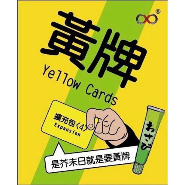 黃牌擴充包 是芥末日 yellow cards 繁體中文版 高雄龐奇桌遊