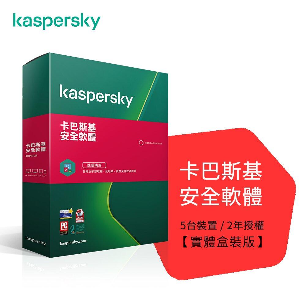 ★快速到貨★卡巴斯基 Kaspersky Internet Security安全軟體2021 (5台裝置/2年授權)