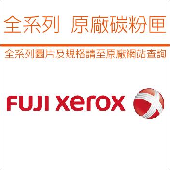 Fuji Xerox CT203163 高容量 洋紅色 原廠碳粉匣 適用Fuji xerox DocuPrint C5155d