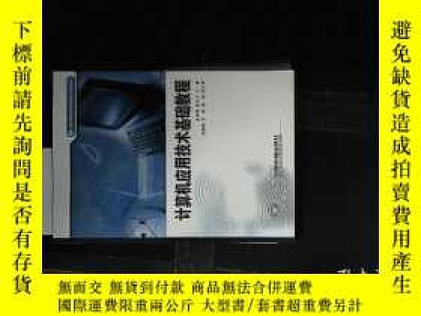 二手書博民逛書店罕見計算機應用技術基礎教程Y206600 楊志文 中國鐵道