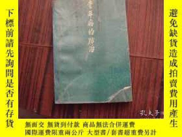 二手書博民逛書店罕見老年病的防治Y18310 林廣福 山東科學技術 出版1992