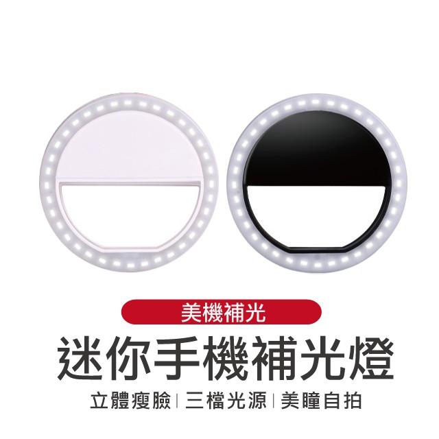【 現貨 】新款 補光燈 LED魅眼補光神器 美肌補光燈 女神必備。 出國旅行 補光 自拍 攝影 自拍神器