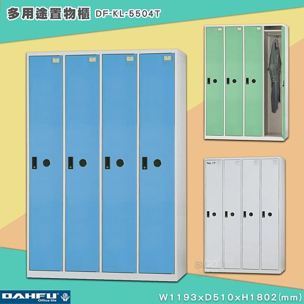 《大富》DF-KL-5504T 多用途置物櫃 (附鑰匙鎖,可換購密碼櫃) 收納櫃 員工櫃 櫃子 鞋櫃