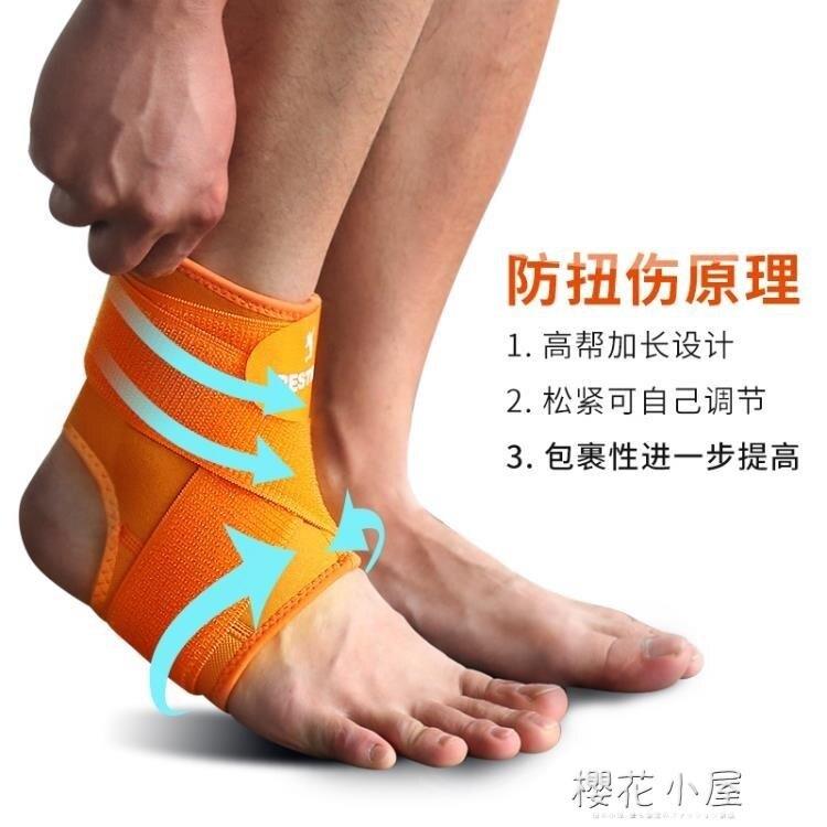百斯銳護踝男女腳腕關節護具固定扭傷防護腳裸運動專業保暖護腳踝