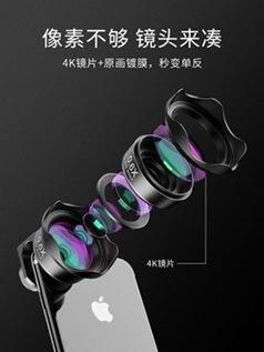 手機鏡頭廣角微距眼三合一套裝蘋果通用單反相機外置高 聖誕節全館免運