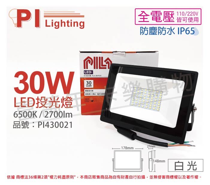 PILA沛亮 LED BVP03065 30W 6500K 白光 全電壓 IP65 投光燈 泛光燈 洗牆燈 _ PI430021