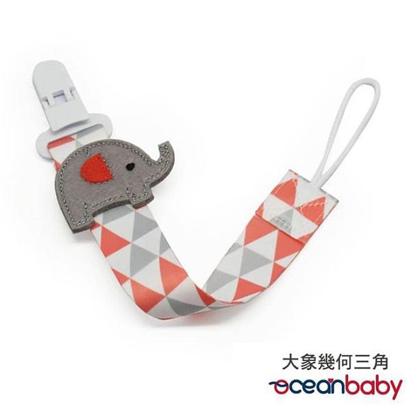 Ocean Baby 奶嘴夾-大象幾何三角[衛立兒生活館]