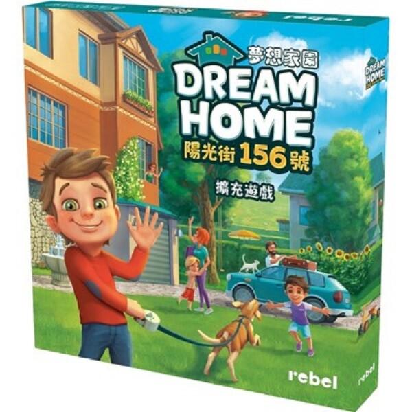 免費送薄套 夢想家園陽光街156號 dream home exp: 156 sunny stre