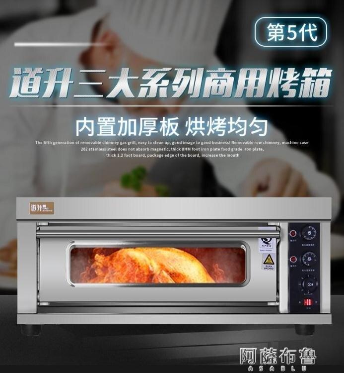 烤箱 道升烤箱商用電熱烘焙披薩蛋糕面包月餅一層一盤定時燃氣烘爐烤爐