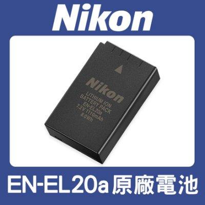 【完整盒裝】大量現貨 EN-EL20a 原廠電池 NIKON 尼康 ENEL20a EN-EL20 P1000