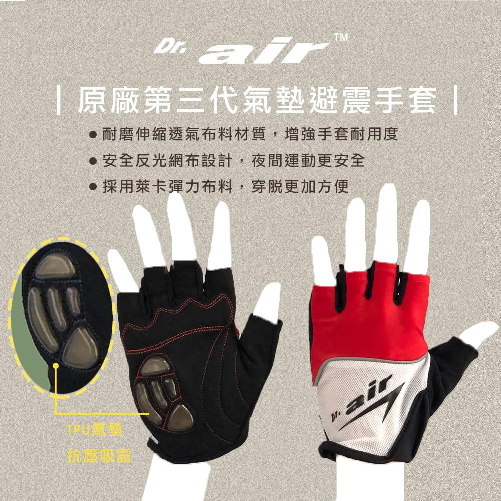 Dr.air 第三代氣墊避震手套-紅(四種尺寸可選)