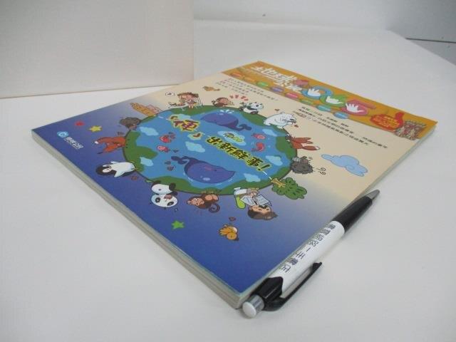 【書寶二手書T2/少年童書_DGF】地球公民365_第99期_便,出新鮮事!_附光碟
