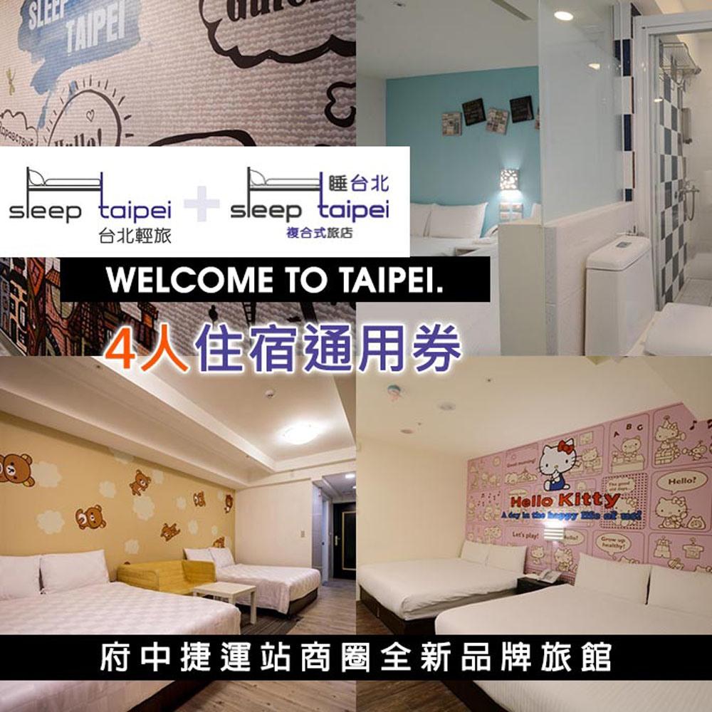 (台北)台北輕旅/睡台北時尚輕旅店-4人住宿通用券