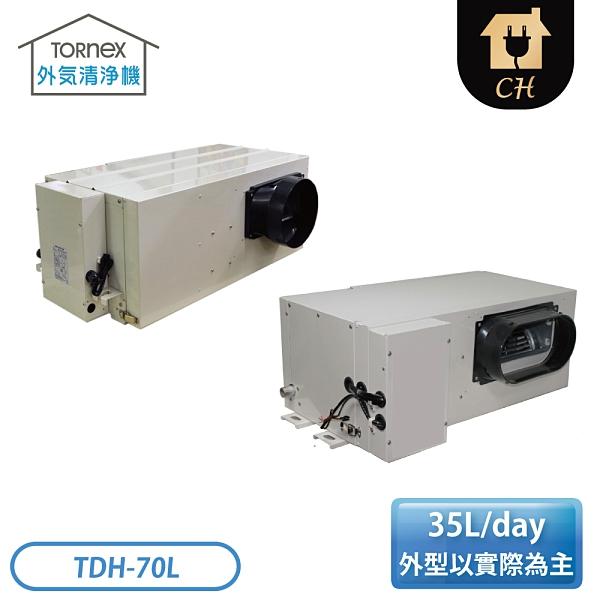 [TORNEX 統能]35公升 吊隱式風管型除濕機 TDH-70L