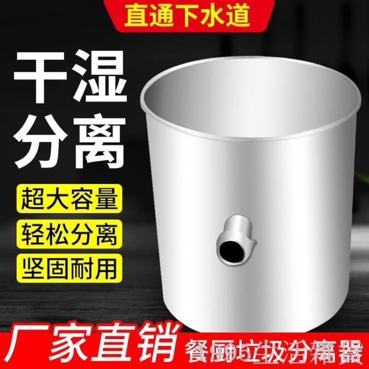 不銹鋼干濕油水分離桶餐飲廚房垃圾處理器泔水分離桶SUPER 全館特惠9折