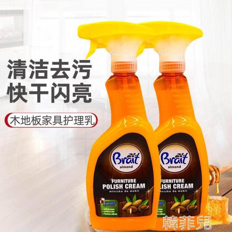 護理液 進口木質家具地板清潔護理劑套裝實木地板打蠟油上光保養乳液去污