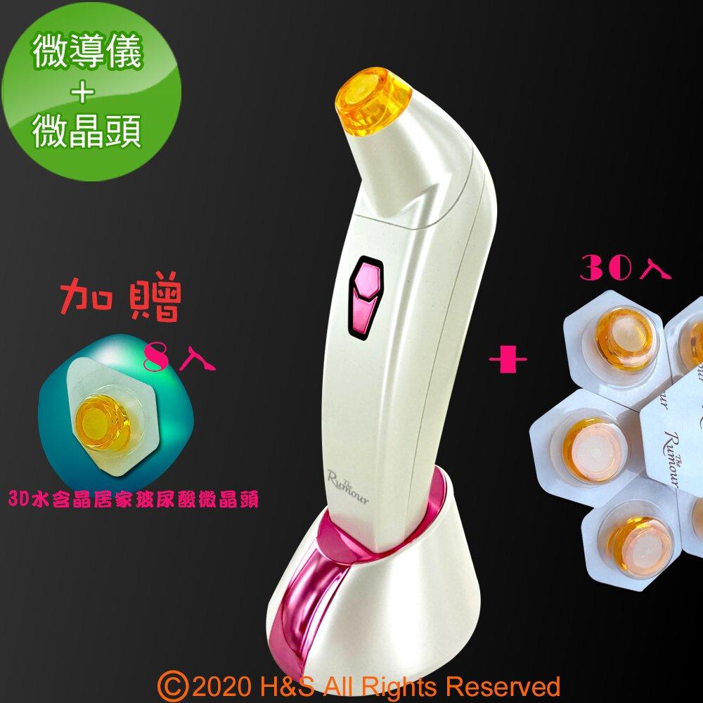 【The Rumour】3D水涵晶居家玻尿酸微導儀(加贈微晶頭8入)+3D水涵晶居家玻尿酸微晶頭(30入)